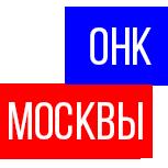 ОНК Москвы